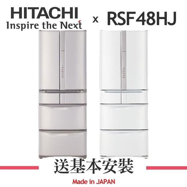 【HITACHI 日立】481公升 六門冰箱 RSF48HJ 買就送廚房工具5件組