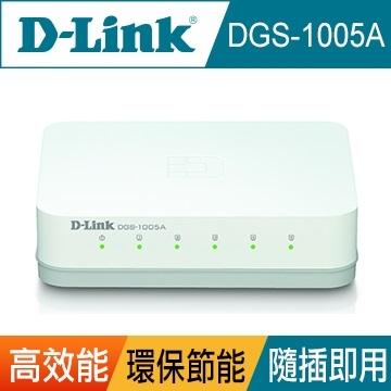 [富廉網] 限時促銷【D-Link】友訊 DGS-1005A 5埠 GE節能型 交換器