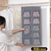 雙面衣柜多格內衣內褲收納掛袋布藝寢室宿舍衣服襪子袋墻上懸掛式