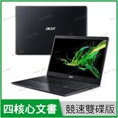 宏碁 acer A315-34 黑 256G SSD+1TB競速特仕版【N5000/15.6吋/Full-HD/四核心/intel/筆電/Buy3c奇展】Aspire 3 P2ML