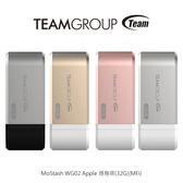 Team MoStash WG02 Apple 隨身碟(32G)(MFi) 雙J型支架設計 容量擴充