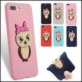 蘋果 IPhoneX IPhone8 plus IPhone7 plus IPhone6 I6s plus 貓頭鷹矽膠殼 手機殼 保護殼 全包覆 矽膠 軟殼