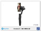 Feiyu 飛宇 Vimble2S 三軸手機穩定器 (Vimble 2S,公司貨)