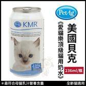 *WANG*美國貝克PetAg《愛貓樂頂級貓用奶水》KMR 不必沖泡營養立即飲用-236ml