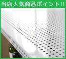層架 網片【J0107】沖孔平面網片45X45(兩色) MIT台灣製 完美主義