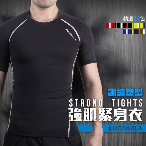 HODARLA 男肌動圓領短袖緊身衣(台灣製 籃球 慢跑 重訓 健身 免運≡排汗專家≡