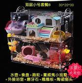 倉鼠籠子壓克力透明金絲熊超大別墅單雙層窩倉鼠籠玩具用品套餐XW 聖誕禮物
