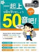 二手書博民逛書店《一起上50音吧!(附贈日籍老師親錄日語學習CD)》 R2Y ISBN:9789866615450