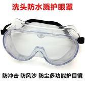 割雙眼皮近視手術后洗頭防水眼罩洗澡臉護目鏡防塵防風沙漂流眼鏡『新佰數位屋』