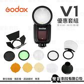 Godox V1 kit 閃光燈套組 + AK-R1 圓燈頭配件 【公司貨 保固2年】V1-N-C-S-O-F-P