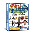 [COSCO代購] W129734 科學真有趣!孩子最想知道的科學疑問200+