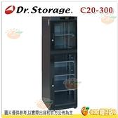 高強 Dr.Storage C20-300 儀器級防潮箱 C20300 電子 防潮箱 256 公升 微電腦控制 總代理公司貨 台灣製造