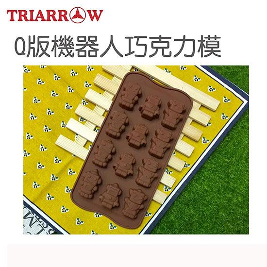 """【三箭牌】""""Q版""""機器人巧克力模 / 果凍矽膠模 / 軟糖/果凍 2044《烘培器材(具)》"""