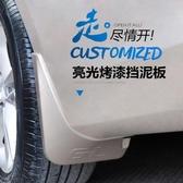 吉利帝豪GL擋泥板2017/2019款新博瑞帝豪gl前後輪專用汽車擋泥板