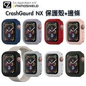 犀牛盾 Apple Watch Series 6 5 4 3 2 1 SE CrashGaurd NX 保護殼+邊條 防摔殼 防撞殼 果粉必備