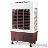 空調扇工業冷風機家用製冷器小空調製冷機商用風扇宿舍小型 英雄聯盟