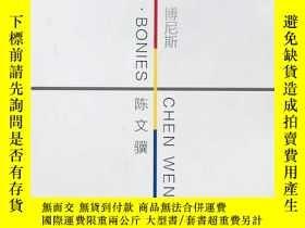二手書博民逛書店2018年由著名國際策展人方振寧,在AYE畫廊策展和主編的《陳文