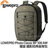 LOWEPRO 羅普 Photo Classic BP 300 AW 雲母灰 攝影經典後背相機包 (6期0利率 免運 立福貿易公司貨) 電腦包
