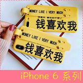 【萌萌噠】iPhone 6 6s Plus  創意個性趣味文字保護殼 全包防摔軟殼 手腕帶支架 手機殼 手機套