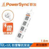 群加 PowerSync 1開8插(3P+2P)防雷擊省力延長線/1.8M (PWS-EE1818)