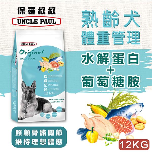 保羅叔叔田園生機狗食 - 熟齡犬/體重控制 - 12KG