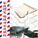 【傳統家庭理髮】台灣製造-友寶沖水洗頭板(黑色/米白) [12822]