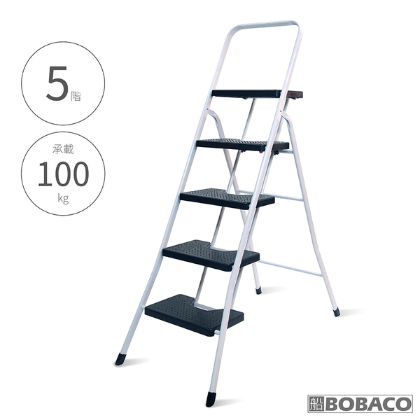 【五階寬踏板家用鐵梯】5階梯 鐵梯 安全摺疊梯 折疊防滑梯 梯子 樓梯椅 室內梯