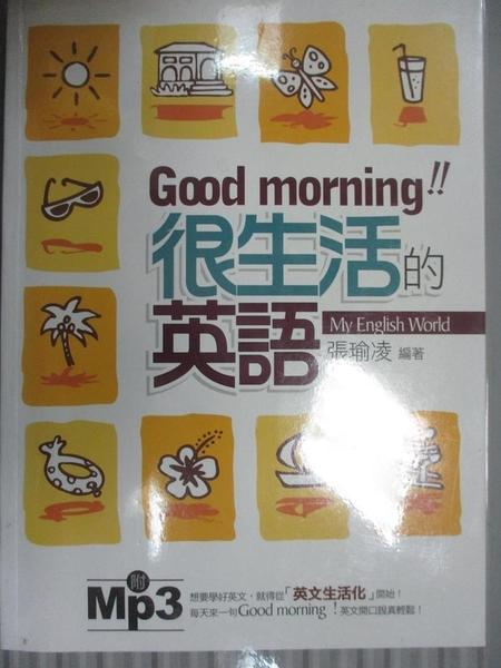 【書寶二手書T8/語言學習_G5M】Good morning很生活的英語(附MP3)-生活英文系列12_張瑜凌