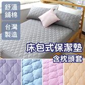 保潔墊 - 加大床包式(含枕套*2) -五色多選【床包式 可機洗】3層抗污 MIT台灣製造