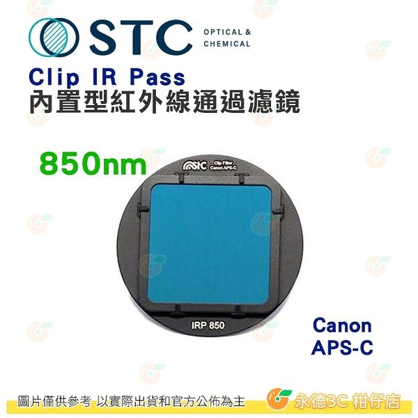 台灣製 STC Clip IR PASS 850nm 內置型紅外線通過濾鏡 Canon APS-C 專用 1年保固