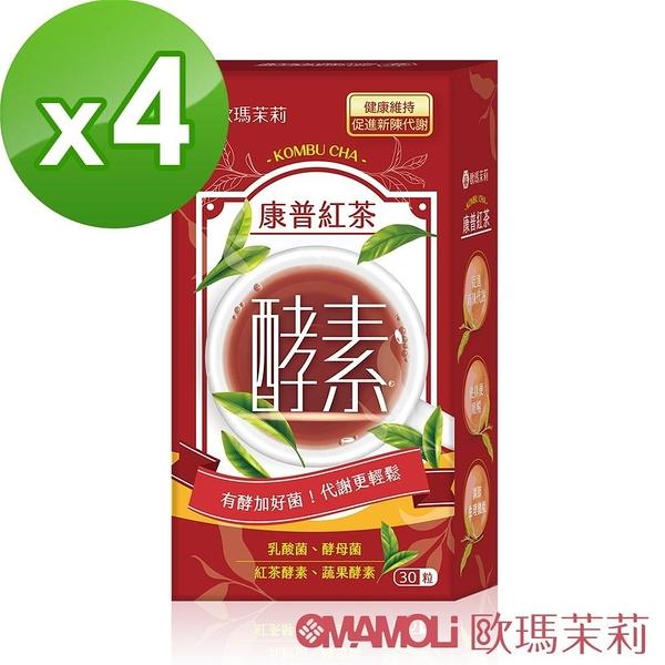 【南紡購物中心】【歐瑪茉莉】康普紅茶酵素膠囊 30粒裝 四盒組