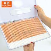 真彩油性彩鉛專業美術手繪畫筆素描水溶性彩色鉛筆套裝36/48色筆