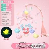 新生兒嬰兒床鈴0-1歲玩具3-6個月男寶寶女音樂旋轉益智搖鈴床頭鈴‧時尚