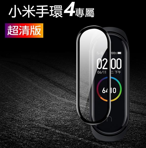 小米手環4曲面PET弧邊全屏滿版3D保護膜保護貼 (2片裝)