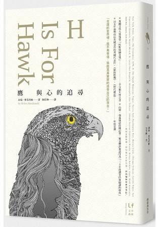 鷹與心的追尋(柯斯塔圖書獎年度之書,一本為渴望離開現實的人所寫