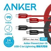 ANKER USB-C to Lightning編織充電線1.8M PowerLine+III A8843 公司貨
