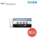 TOMBOW 蜻蜓 E-50N MONO(大)塑膠橡皮擦 30入/盒