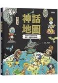 神話地圖:認識12大古文明中的神祇、怪獸與英雄故事