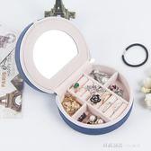 旅行便攜式首飾盒方形迷你小首飾包旅游隨身耳釘戒指飾品收納盒子   時尚潮流