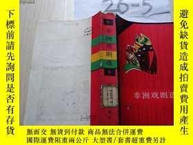 二手書博民逛書店罕見非洲戲劇選(非洲文學叢書)Y11359 高長榮 編選 外國文