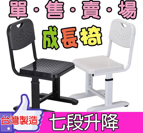 *邏爵* (單椅)021~金捷成長椅(單)~補習班課桌椅~升降課桌椅~學生桌椅~寫字桌~適用安親班*-