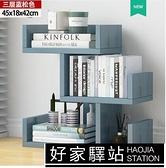 書架 書架置物架落地簡約創意學生樹形經濟型簡易小書櫃收納家用省空間