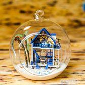 diy小屋迷你玻璃球手工製作小房子模型拼裝女孩玩具生日禮物女生     多莉絲旗艦店