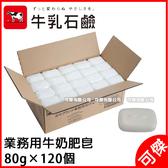 牛乳石鹼 商用香皂 80g×120個 牛奶皂 護理用品 清潔 牛奶肥皂 業務分裝包裝 可傑