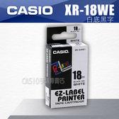 CASIO 卡西歐 專用標籤紙 色帶 18mm XR-18WE1/XR-18WE 白底黑字 (適用 KL-170 PLUS KL-G2TC KL-8700 KL-60)