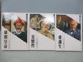 【書寶二手書T5/兒童文學_MOD】康熙皇帝_史懷哲_愛迪生_3本合售