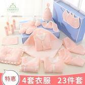純棉嬰兒衣服新生兒禮盒滿月0-3個月6秋冬長袖套裝【奈良優品】