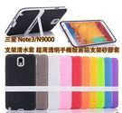 支架清水套 三星 NOTE3 NOTE2 手機殼 懶人支架 保護套 N9000 N7100 手機套 磨砂 防摔 矽膠套