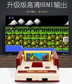 霸王小子D68家用HDMI介面電視遊戲機懷舊老式任天堂插黃卡 NMS   汪喵百貨