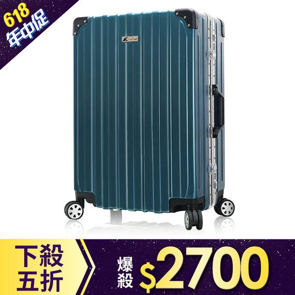 行李箱 旅行箱AoXuan 26吋PC拉絲鋁框箱 雅爵系列 藍綠色